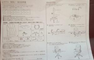 レクアスチェアの組み立て方説明書