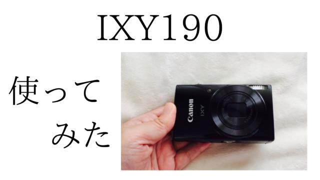 IXY190を使ってみた
