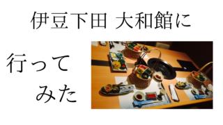 伊豆下田大和館に行ってみた