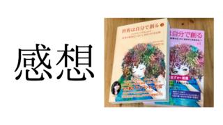 ハッピーちゃんの本