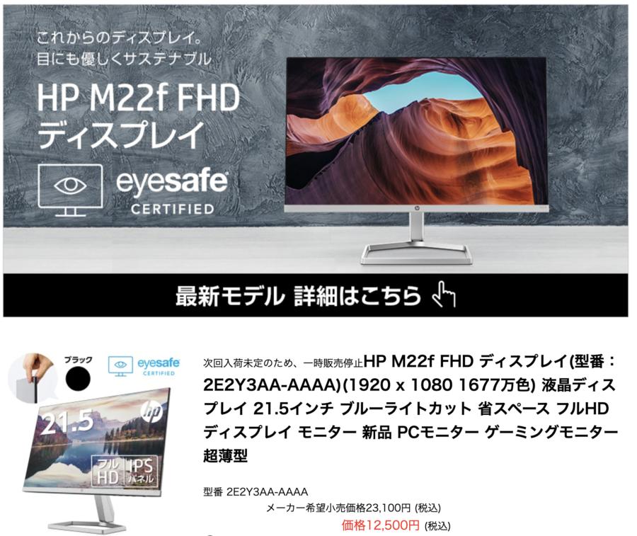 HP M22f FHD ディスプレイ